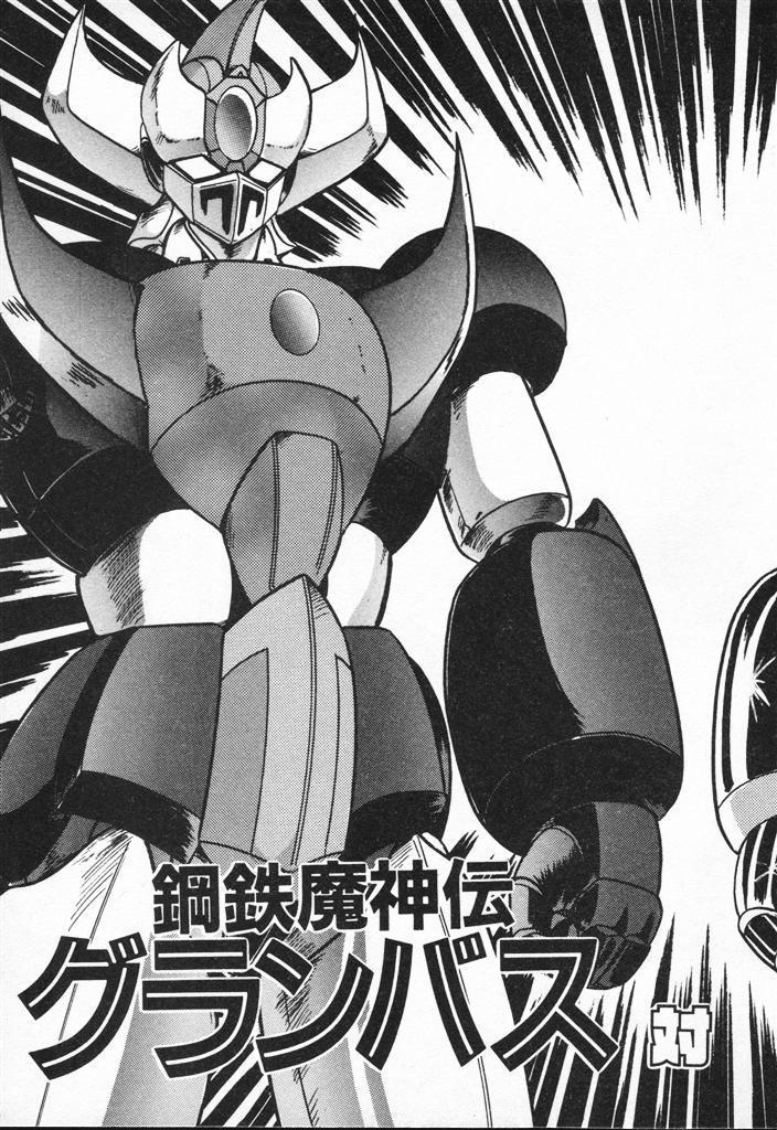 Seirei Tokusou Fairy Saber VS Granbass 128