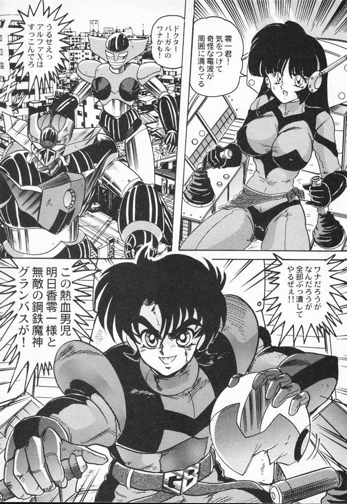 Seirei Tokusou Fairy Saber VS Granbass 130