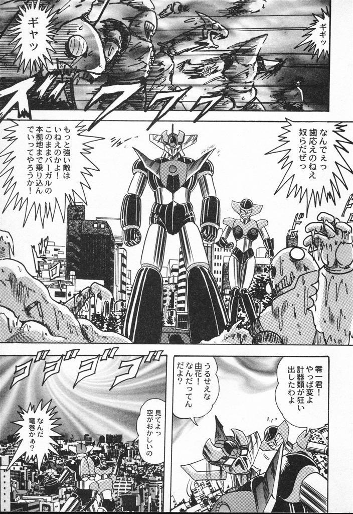 Seirei Tokusou Fairy Saber VS Granbass 132