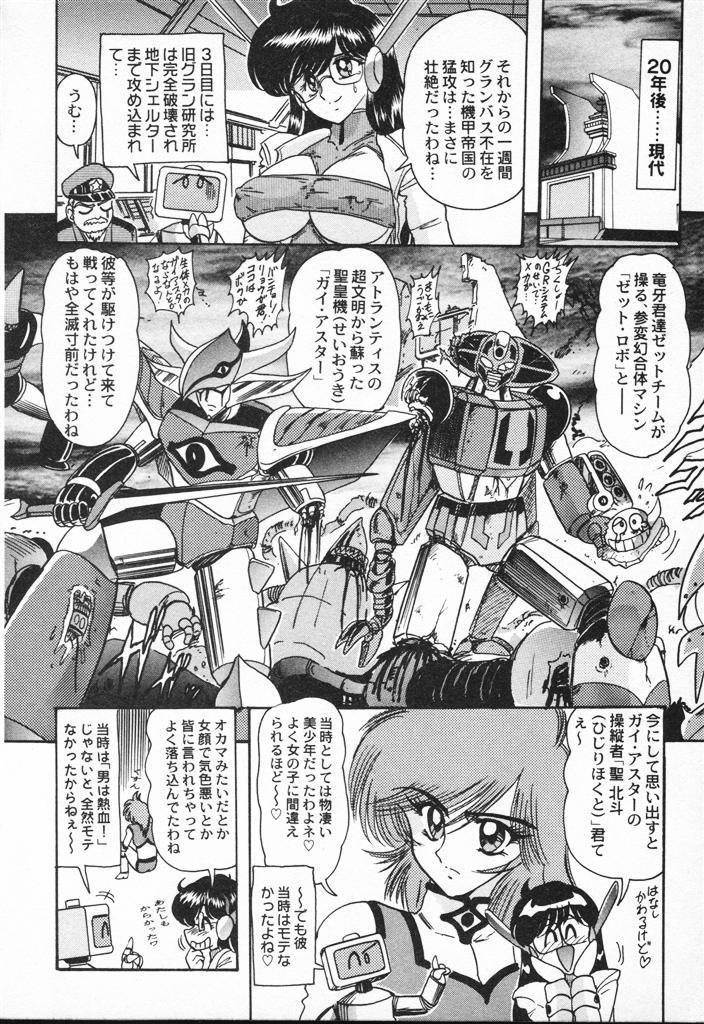 Seirei Tokusou Fairy Saber VS Granbass 135