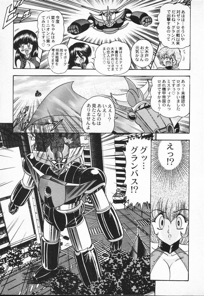 Seirei Tokusou Fairy Saber VS Granbass 138