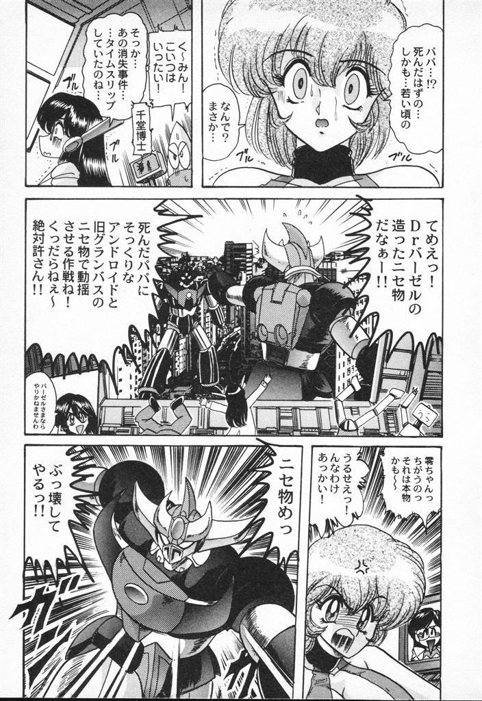 Seirei Tokusou Fairy Saber VS Granbass 140