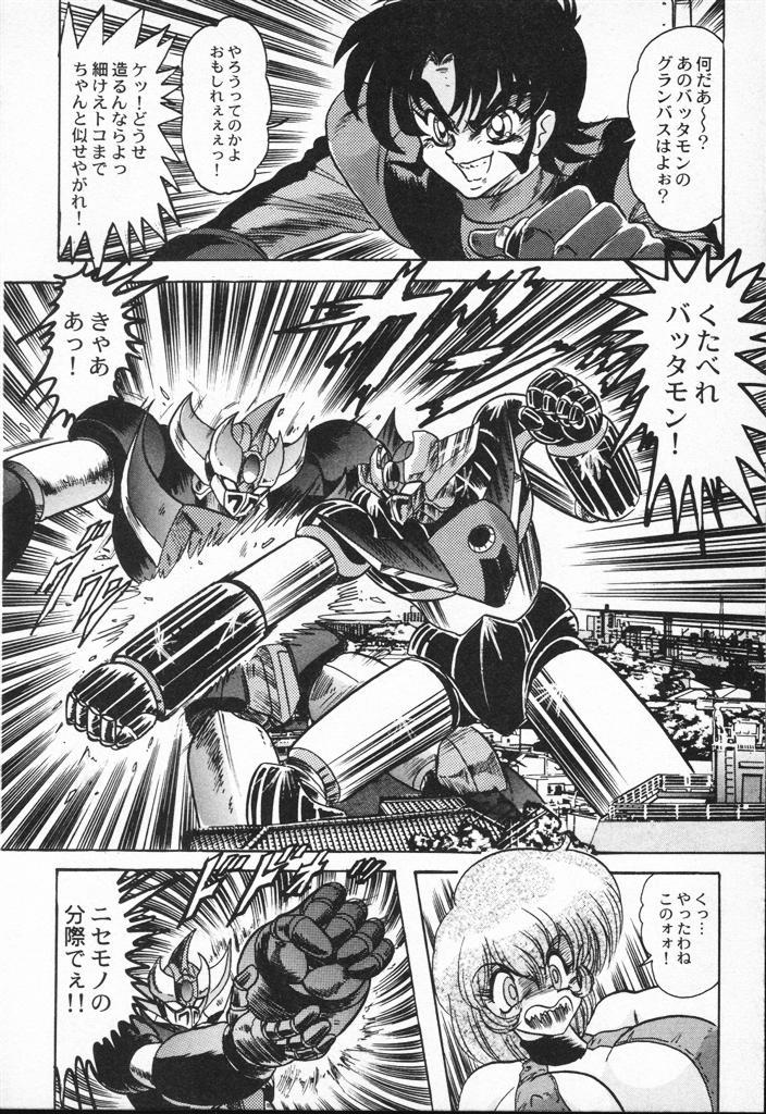 Seirei Tokusou Fairy Saber VS Granbass 141