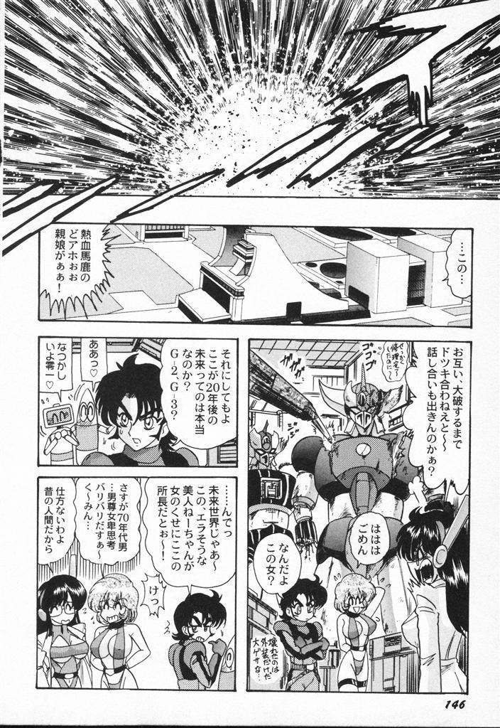 Seirei Tokusou Fairy Saber VS Granbass 145