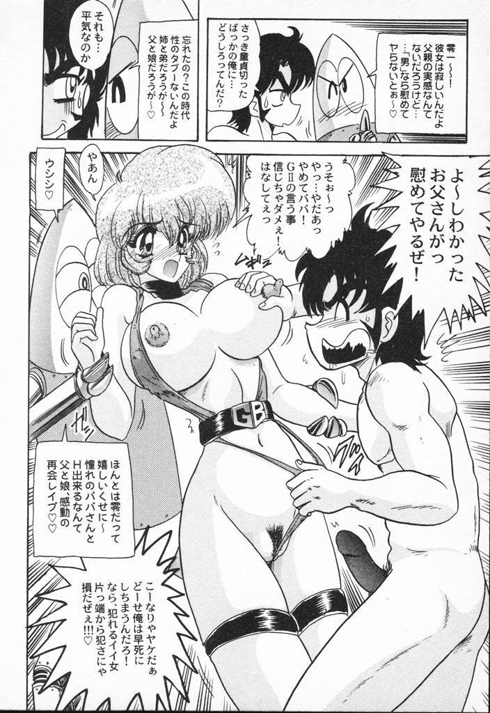 Seirei Tokusou Fairy Saber VS Granbass 155
