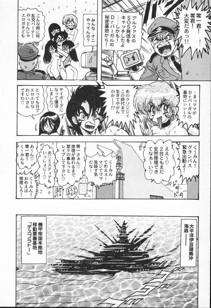 Seirei Tokusou Fairy Saber VS Granbass 159