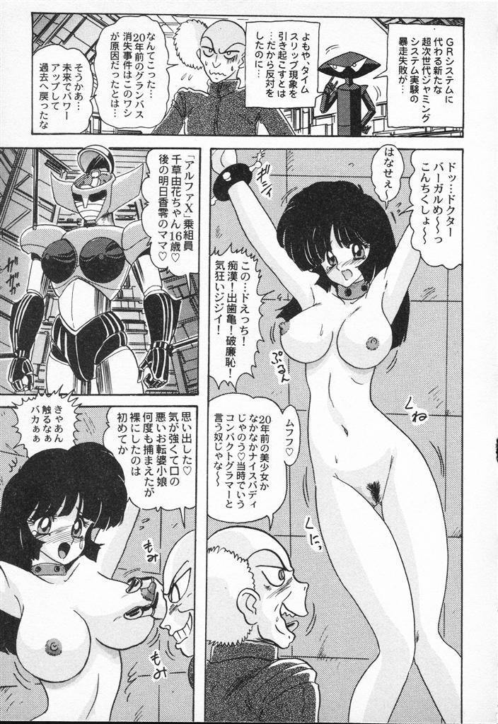 Seirei Tokusou Fairy Saber VS Granbass 160