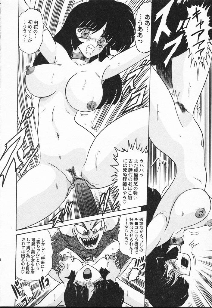 Seirei Tokusou Fairy Saber VS Granbass 163