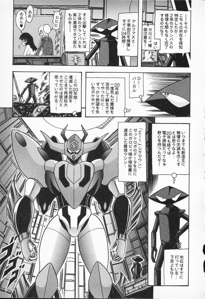 Seirei Tokusou Fairy Saber VS Granbass 166