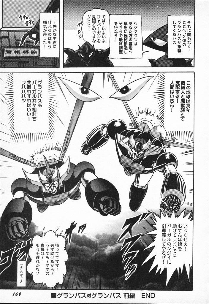 Seirei Tokusou Fairy Saber VS Granbass 168