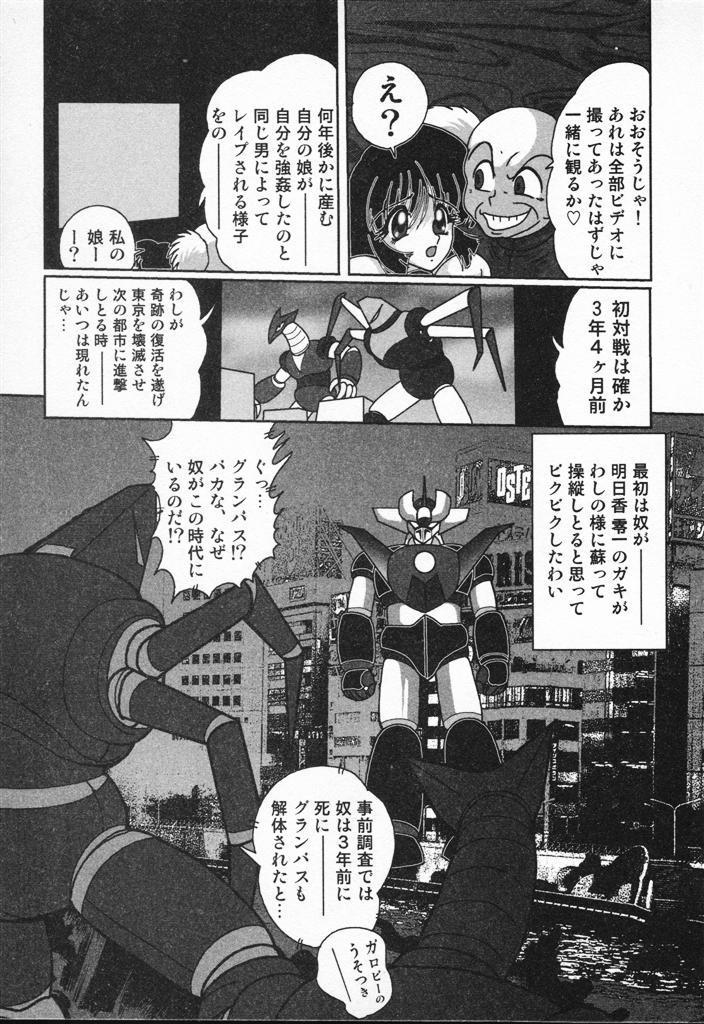 Seirei Tokusou Fairy Saber VS Granbass 172