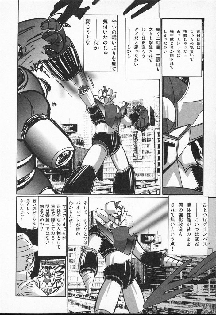 Seirei Tokusou Fairy Saber VS Granbass 173