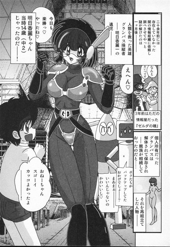 Seirei Tokusou Fairy Saber VS Granbass 174
