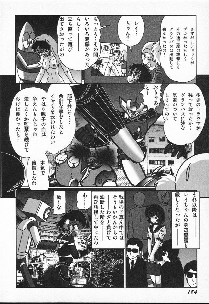 Seirei Tokusou Fairy Saber VS Granbass 183