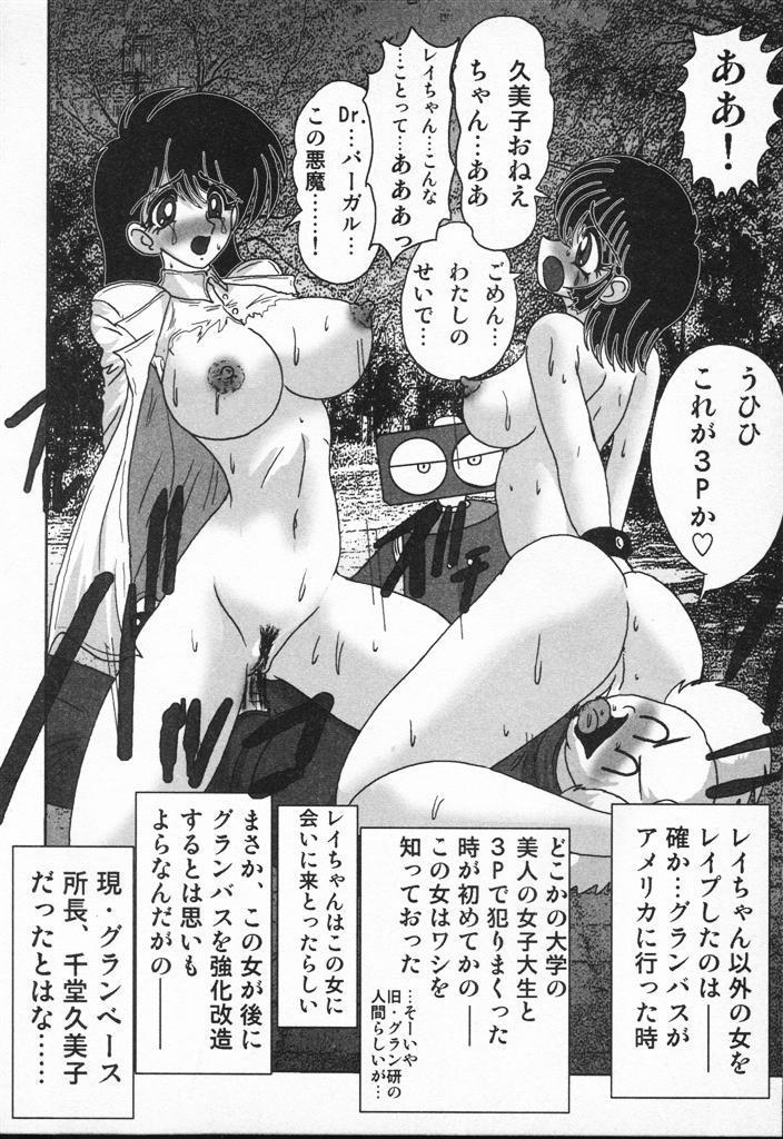 Seirei Tokusou Fairy Saber VS Granbass 187