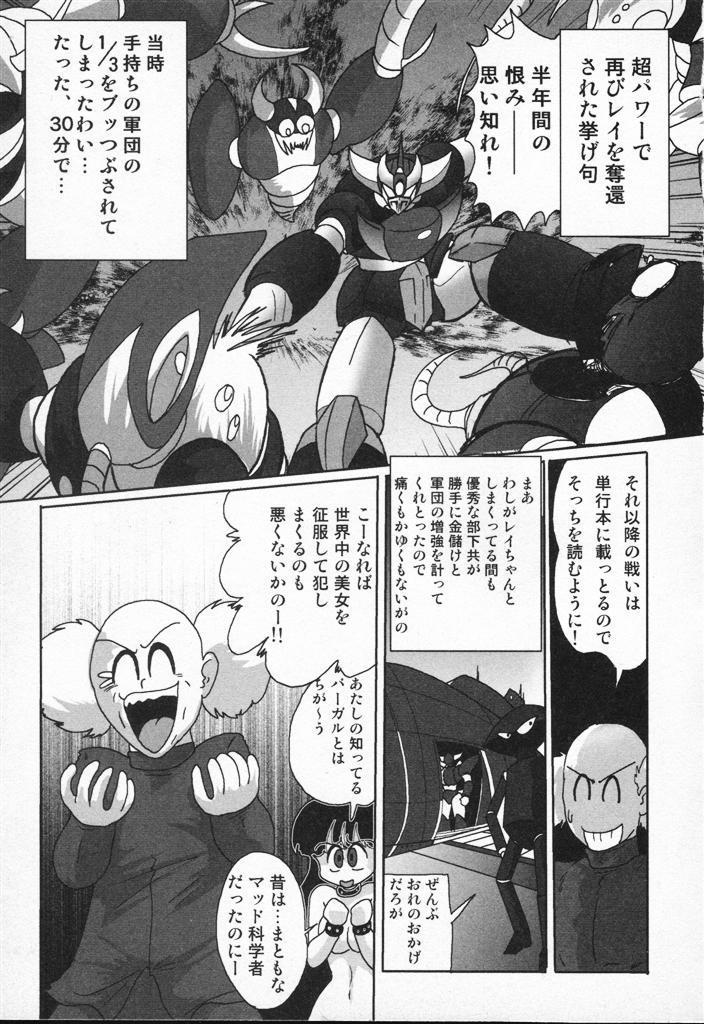 Seirei Tokusou Fairy Saber VS Granbass 190