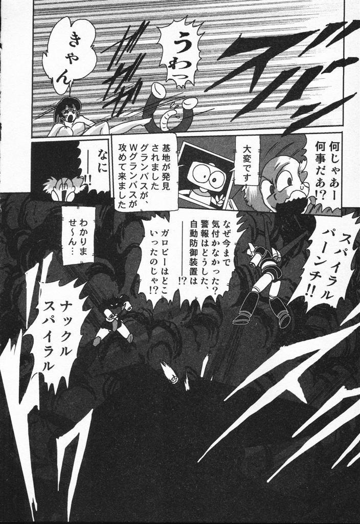 Seirei Tokusou Fairy Saber VS Granbass 191