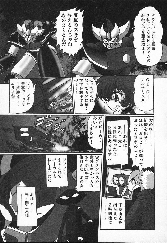 Seirei Tokusou Fairy Saber VS Granbass 192