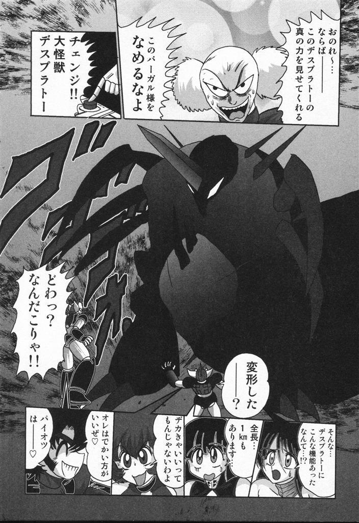 Seirei Tokusou Fairy Saber VS Granbass 193