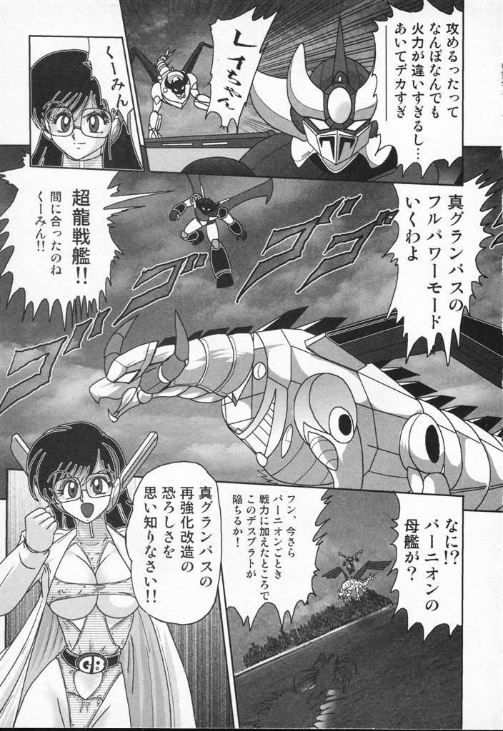 Seirei Tokusou Fairy Saber VS Granbass 198