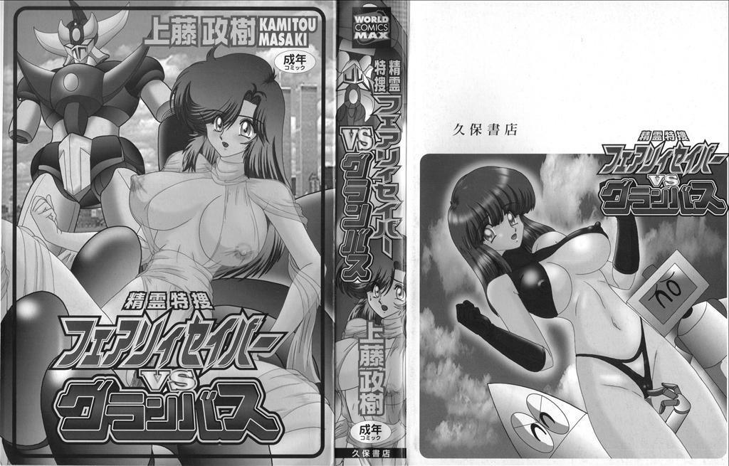 Seirei Tokusou Fairy Saber VS Granbass 1