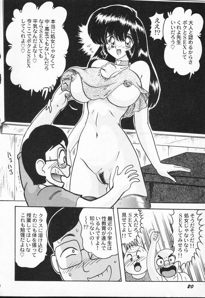 Seirei Tokusou Fairy Saber VS Granbass 19