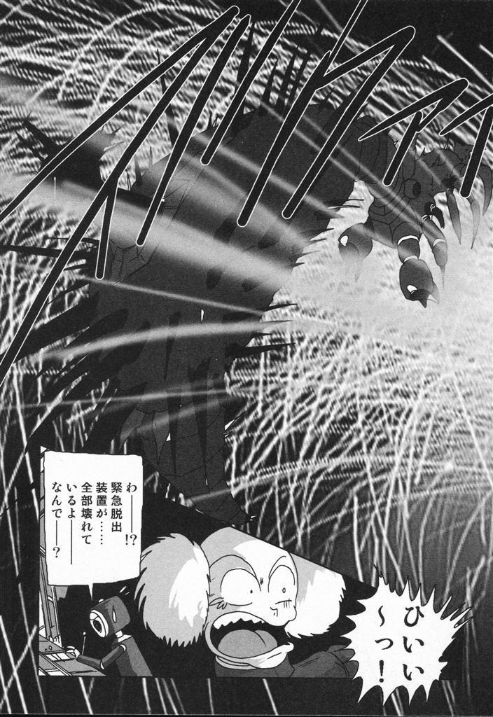 Seirei Tokusou Fairy Saber VS Granbass 202