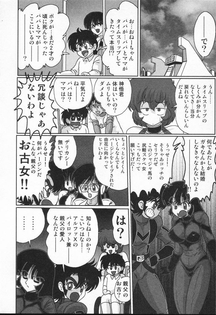 Seirei Tokusou Fairy Saber VS Granbass 205