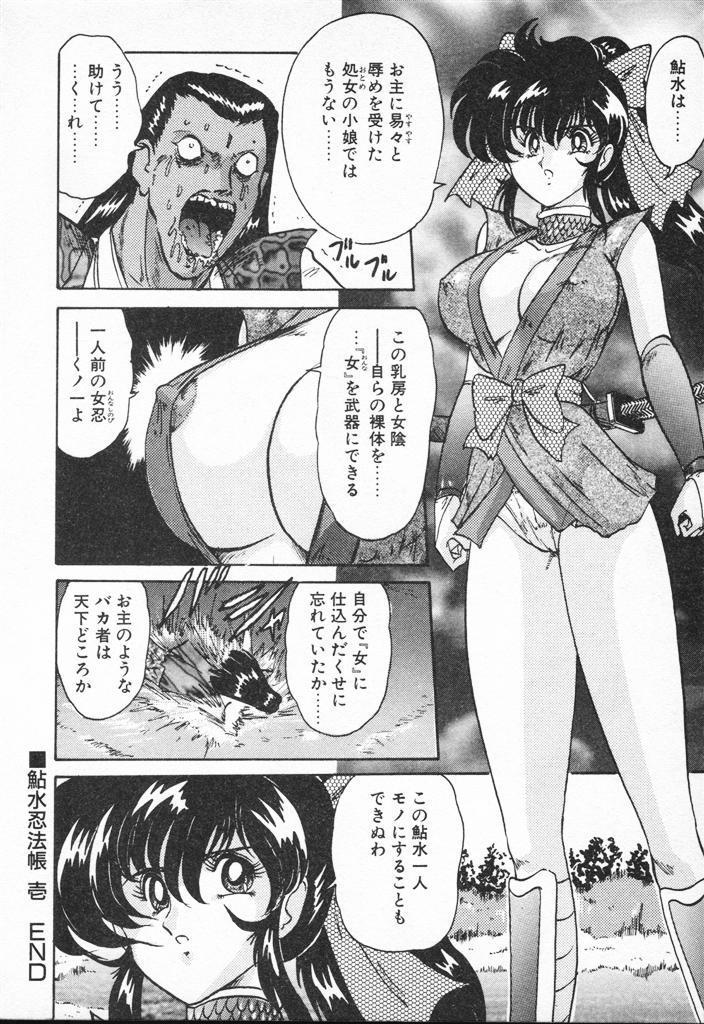 Seirei Tokusou Fairy Saber VS Granbass 223