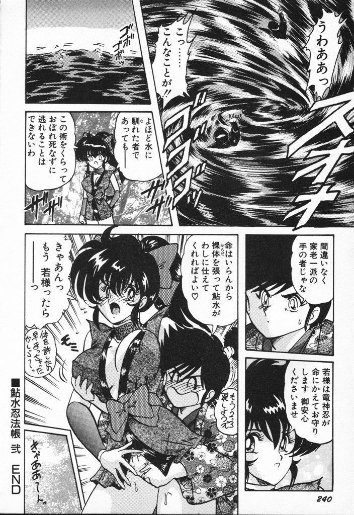 Seirei Tokusou Fairy Saber VS Granbass 239