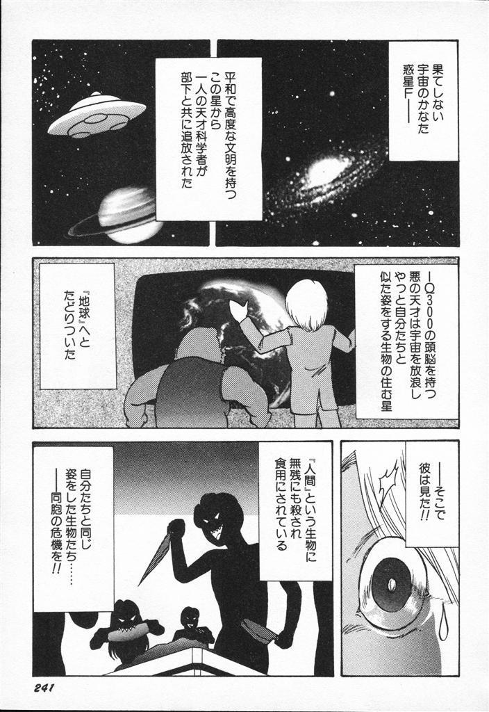 Seirei Tokusou Fairy Saber VS Granbass 240