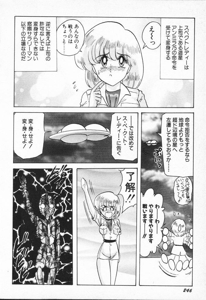 Seirei Tokusou Fairy Saber VS Granbass 245