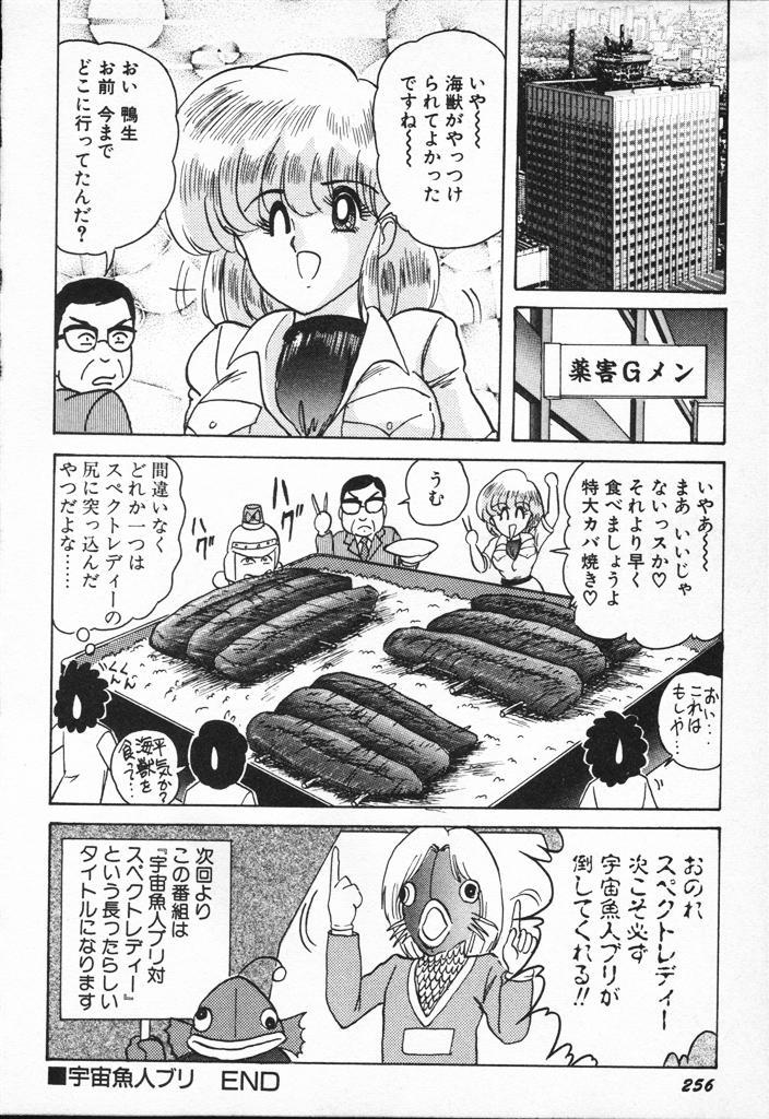 Seirei Tokusou Fairy Saber VS Granbass 255