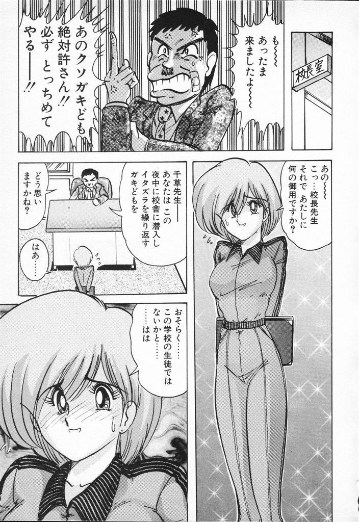 Seirei Tokusou Fairy Saber VS Granbass 258