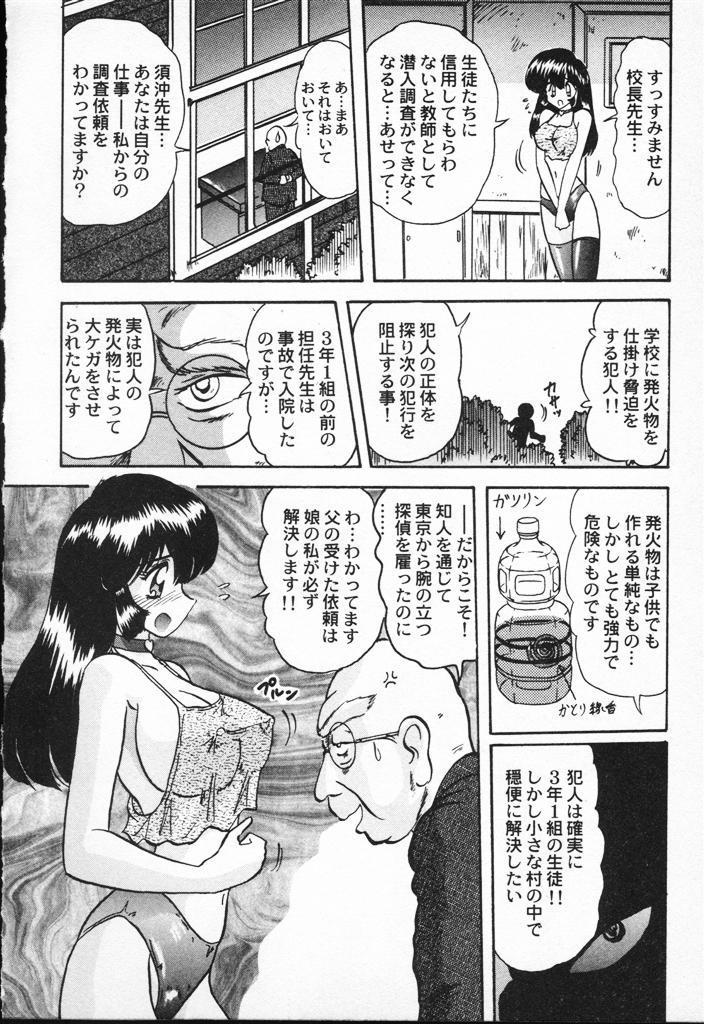Seirei Tokusou Fairy Saber VS Granbass 25