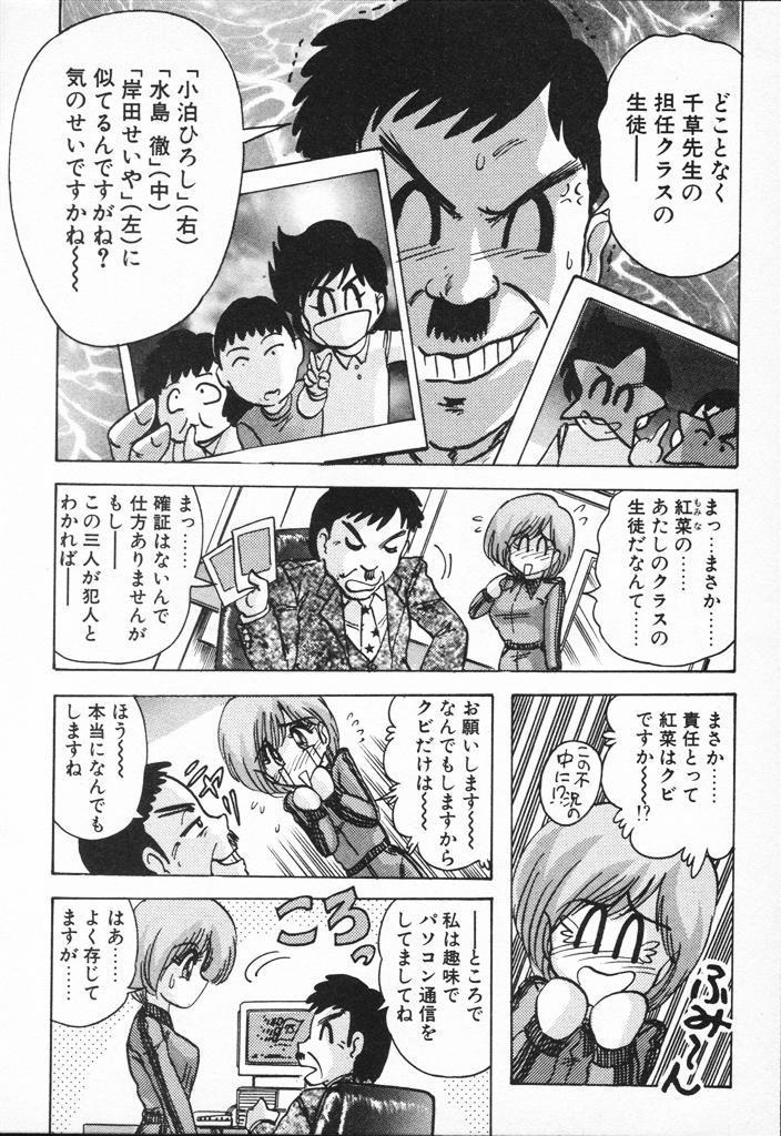 Seirei Tokusou Fairy Saber VS Granbass 259