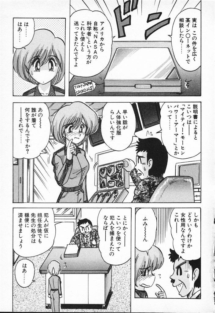 Seirei Tokusou Fairy Saber VS Granbass 260