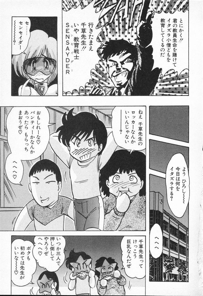 Seirei Tokusou Fairy Saber VS Granbass 262