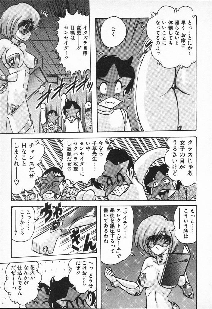 Seirei Tokusou Fairy Saber VS Granbass 264