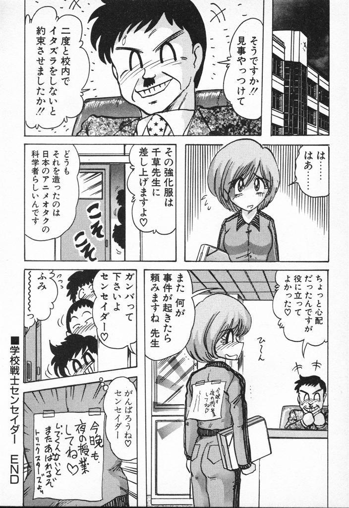 Seirei Tokusou Fairy Saber VS Granbass 275
