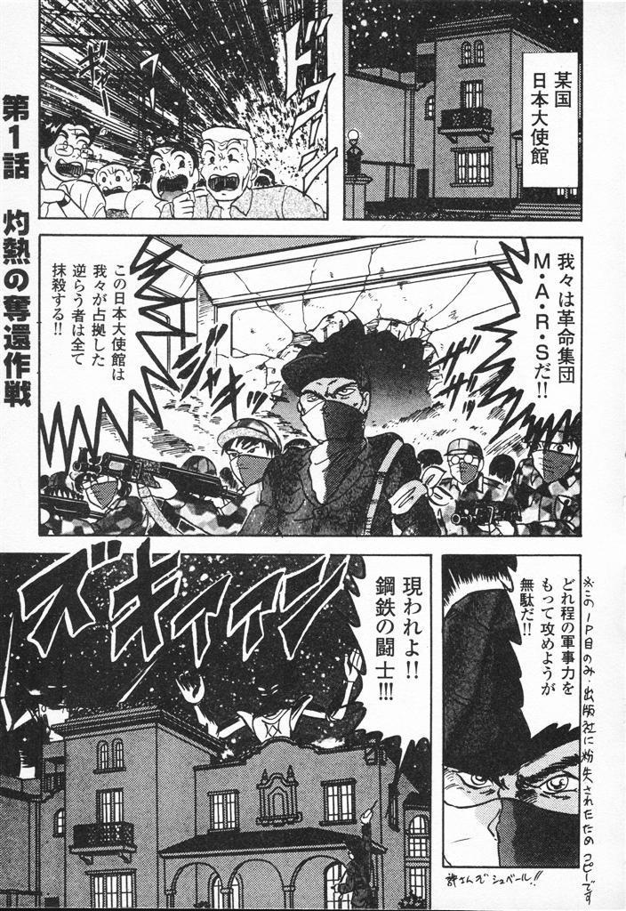 Seirei Tokusou Fairy Saber VS Granbass 276
