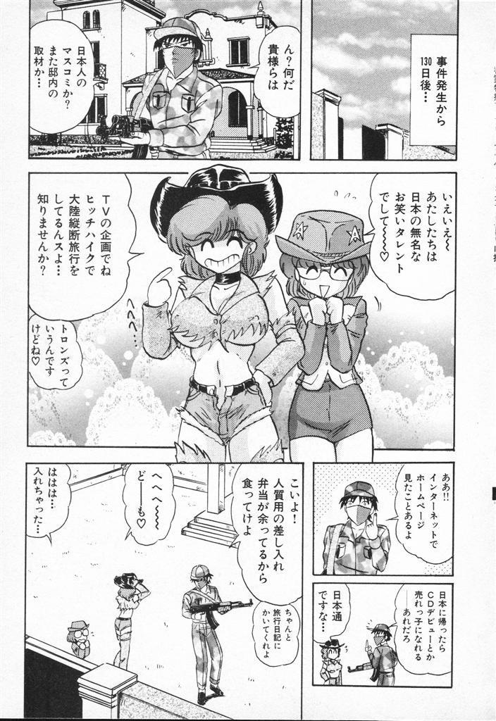Seirei Tokusou Fairy Saber VS Granbass 278
