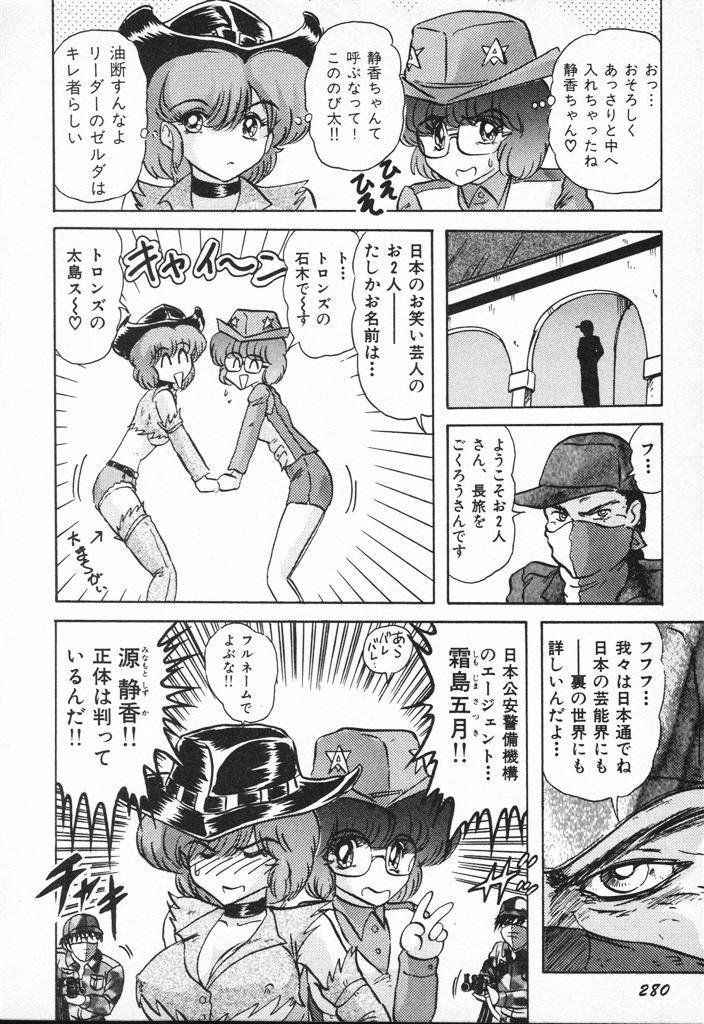 Seirei Tokusou Fairy Saber VS Granbass 279