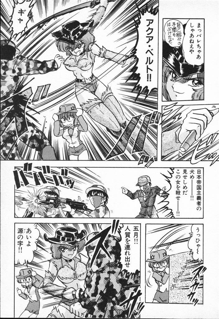 Seirei Tokusou Fairy Saber VS Granbass 280