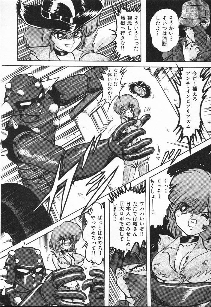Seirei Tokusou Fairy Saber VS Granbass 283