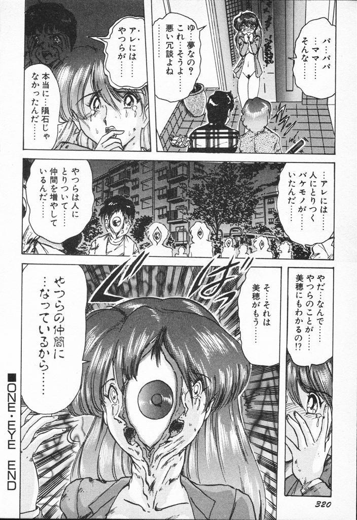 Seirei Tokusou Fairy Saber VS Granbass 319