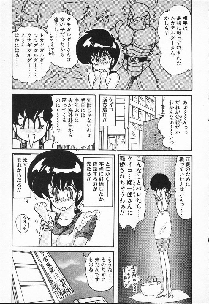 Seirei Tokusou Fairy Saber VS Granbass 334