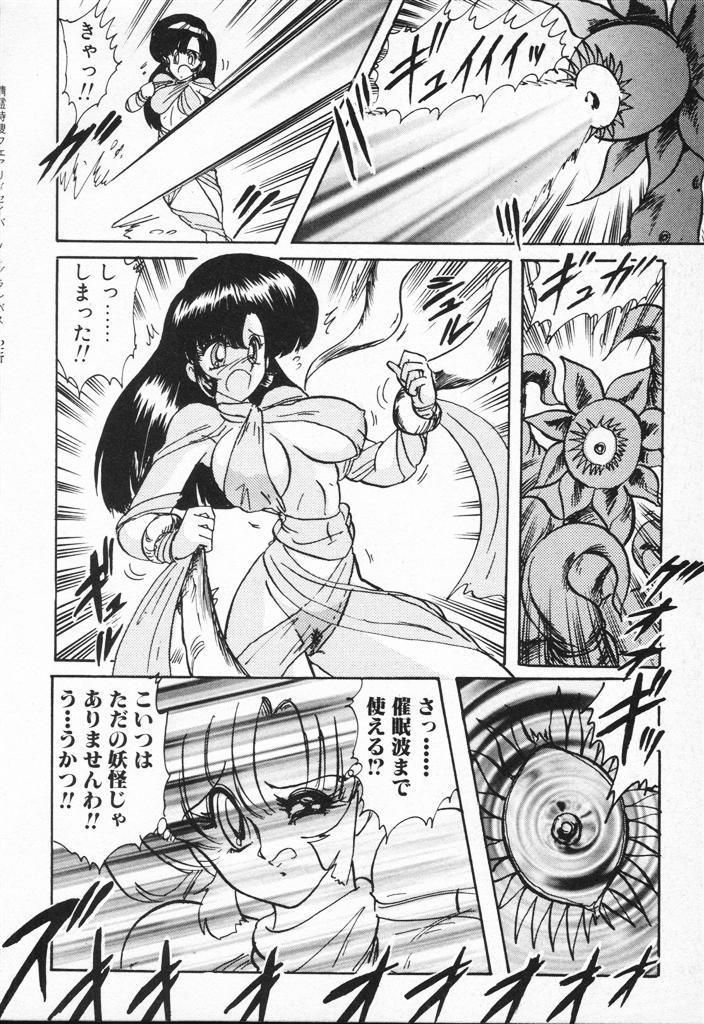 Seirei Tokusou Fairy Saber VS Granbass 341