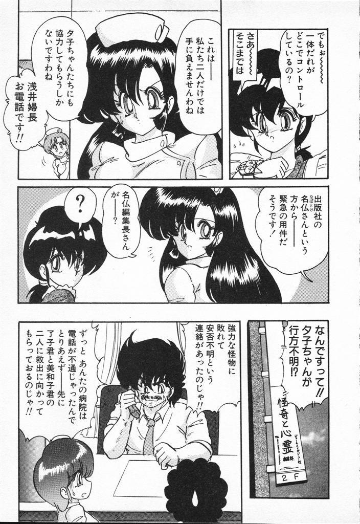 Seirei Tokusou Fairy Saber VS Granbass 348