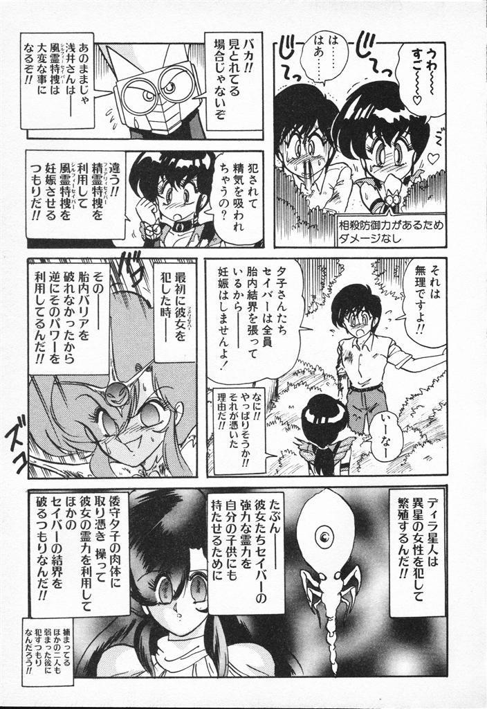 Seirei Tokusou Fairy Saber VS Granbass 364